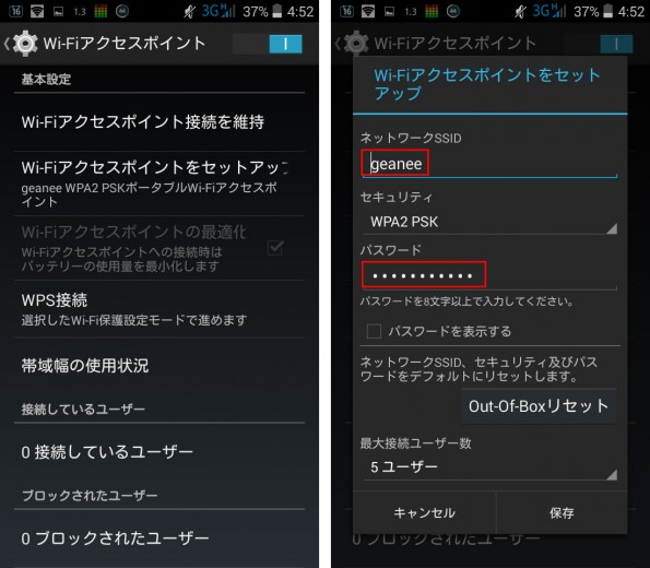 fxc-5a_wifi_tethering_4