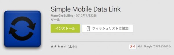 simple-mobile-data-link_0