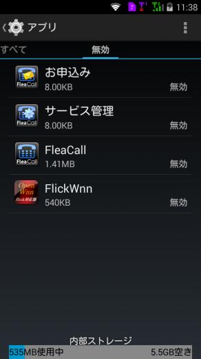 cpf50ak_pre-install_app_3