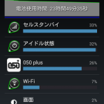 blade-vec-4g_remaining-battery_2