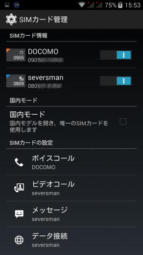 freetel-nico_sim_change_2