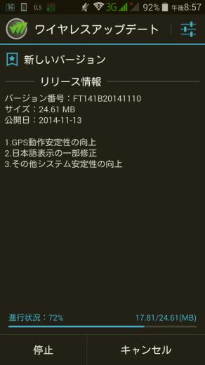 freetel-nico_update_20141115_1