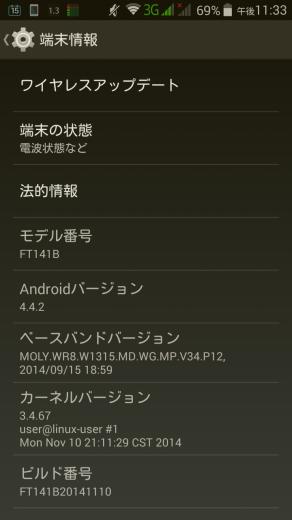 freetel-nico_update_20141115_2