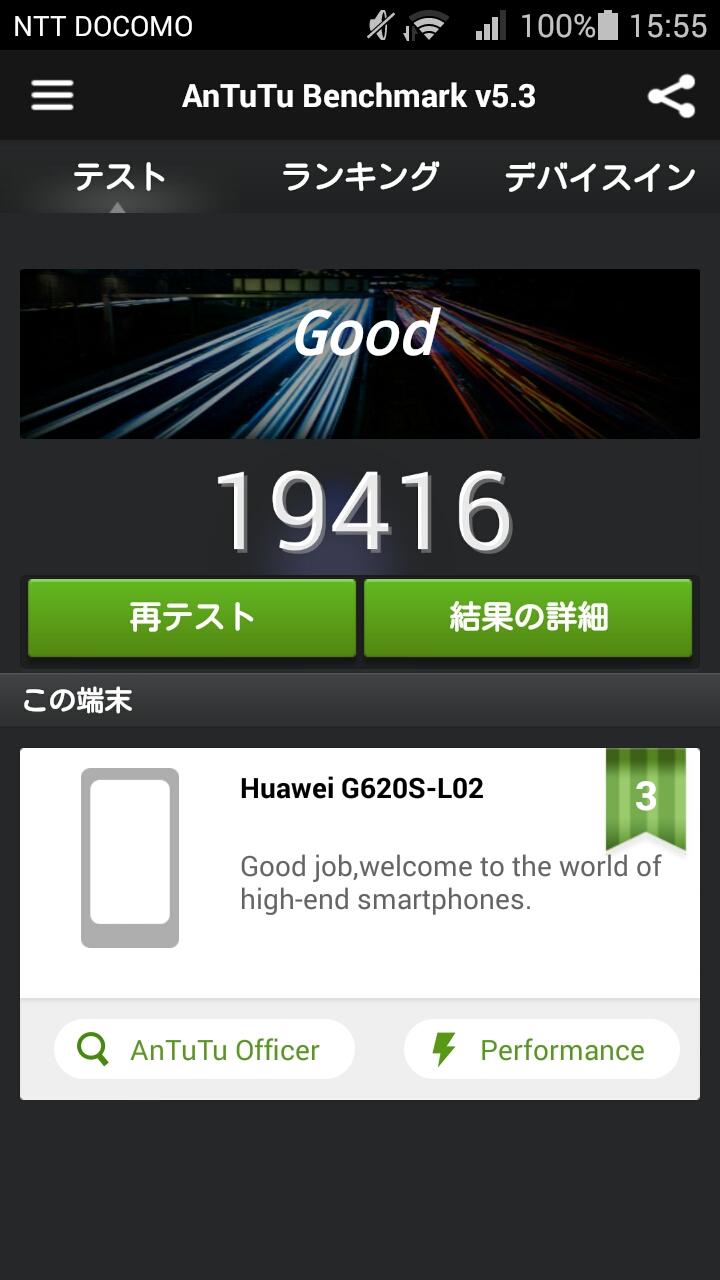 ascend-g620s_antutu_1