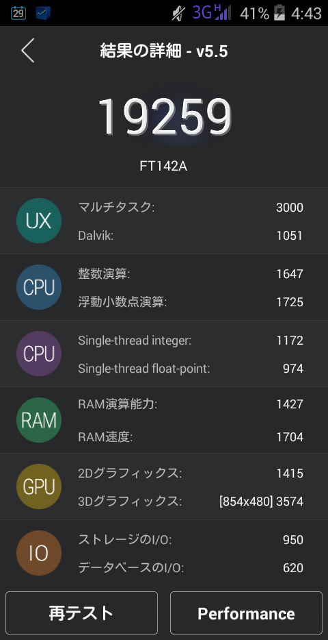 freetel-priori2_antutu_benchmark_1