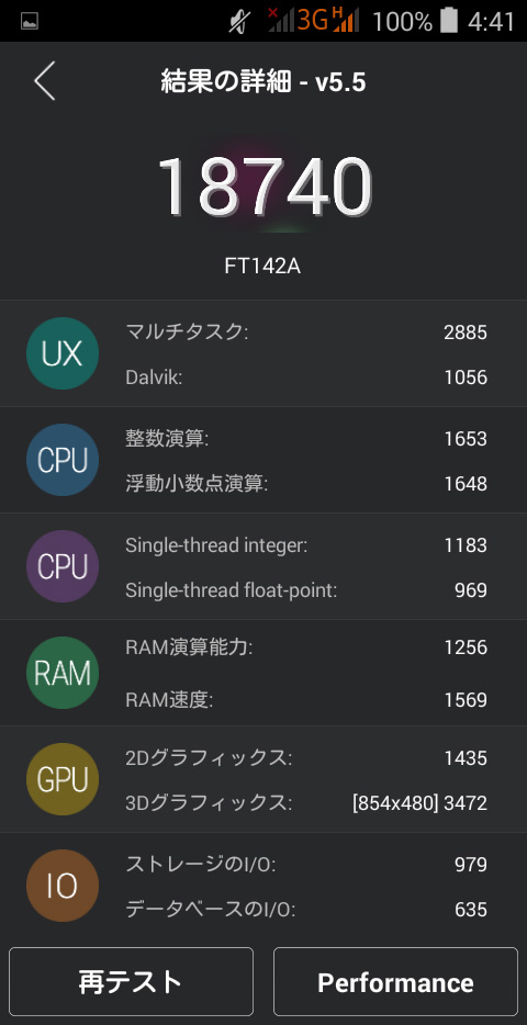 freetel-priori2_antutu_benchmark_2