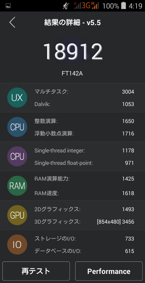 freetel-priori2_antutu_benchmark_3
