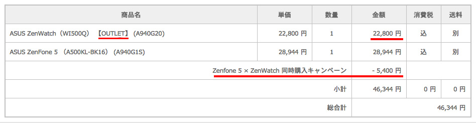 zenwatch_asus-outlet_20150330