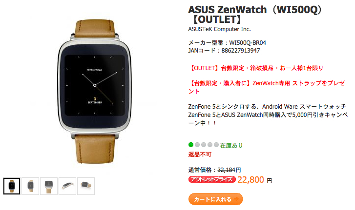 zenwatch_asus-outlet_20150330_0