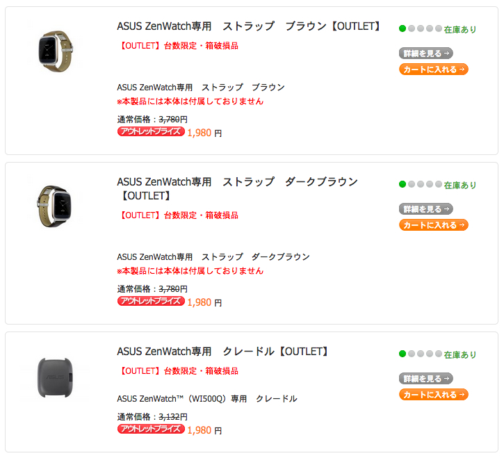 zenwatch_asus-outlet_20150330_1