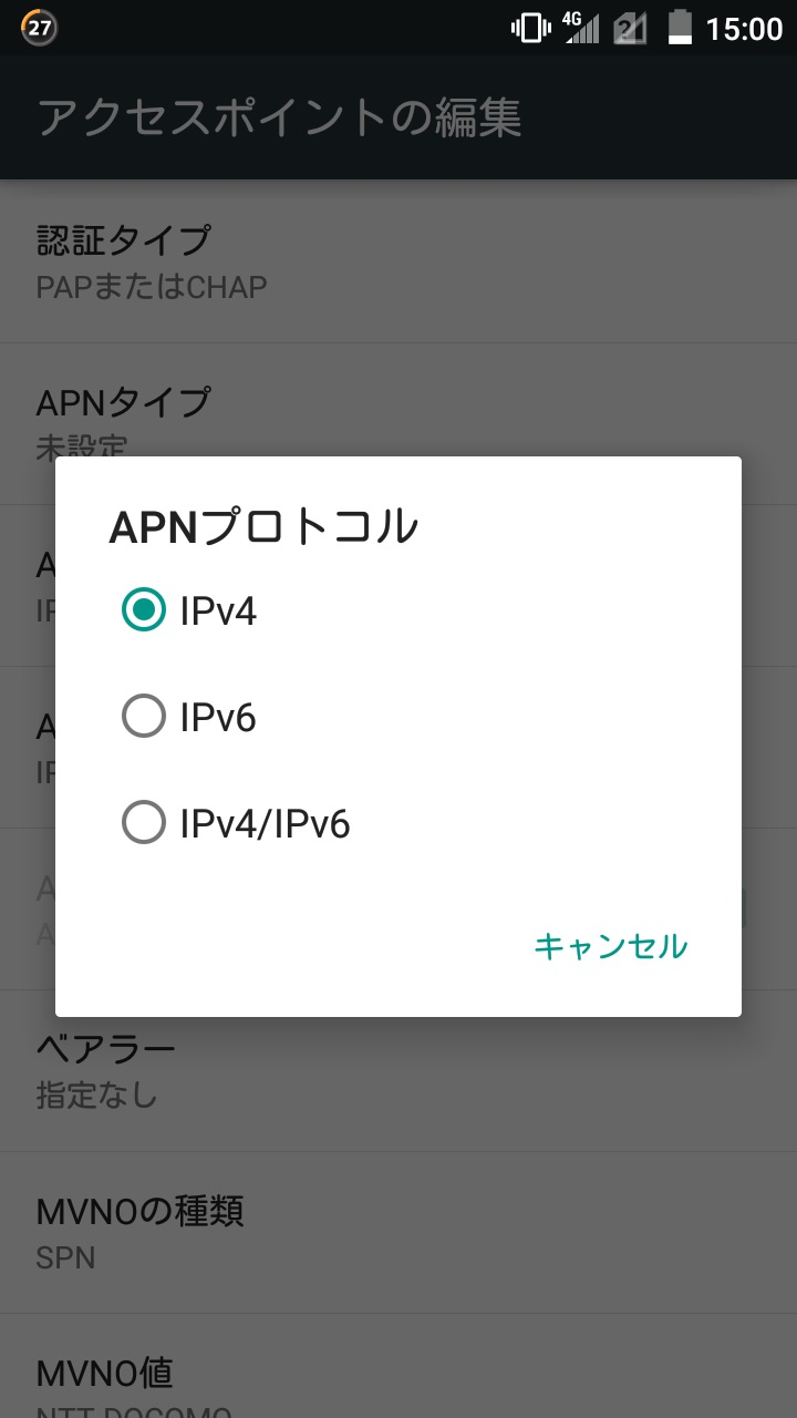 android5_apn_4