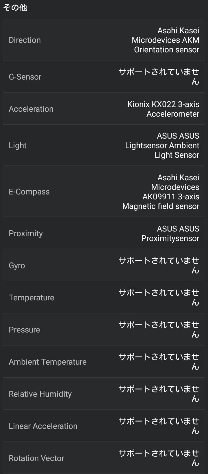 zenfone2laser_spec_sensor