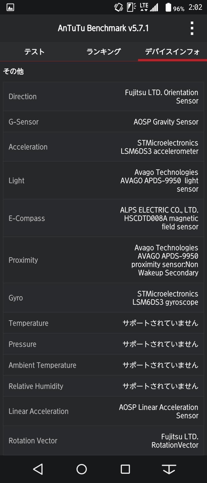 arrows-m02_sensor_antutu