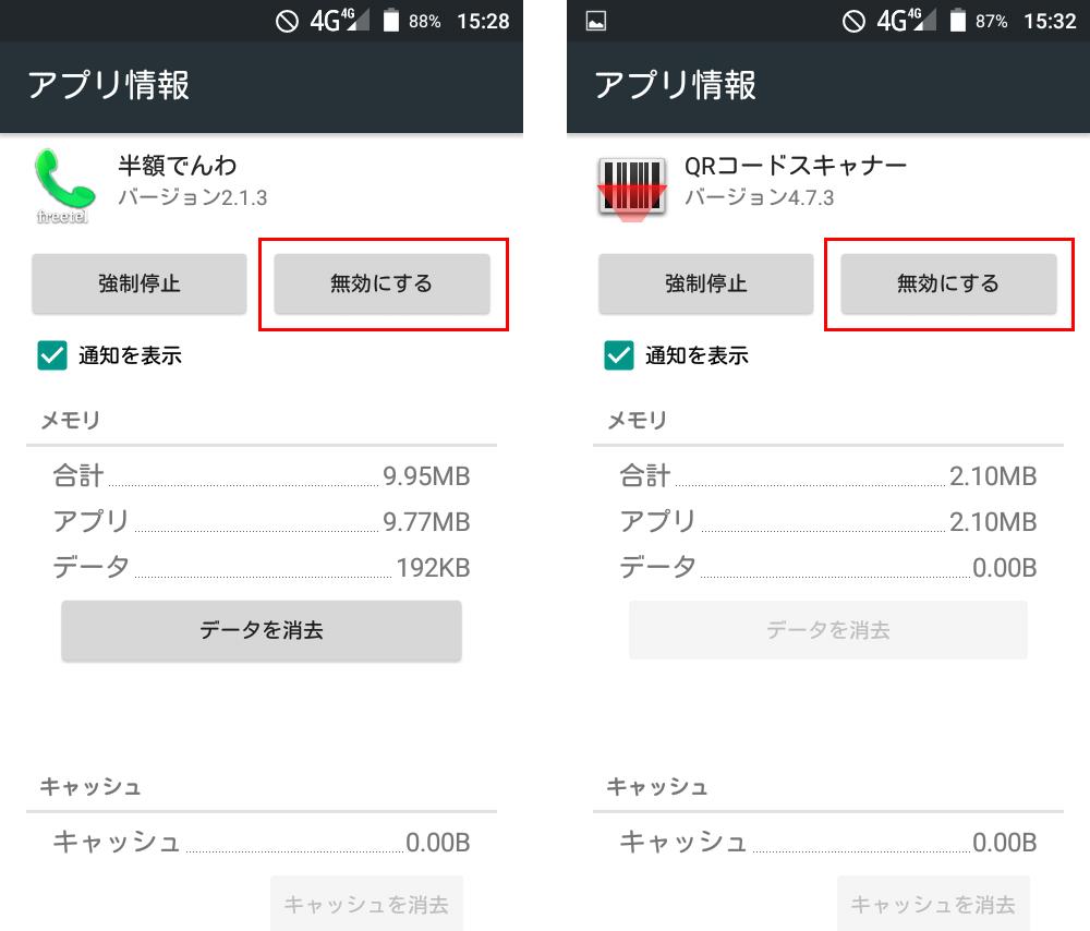 priori3_app_2