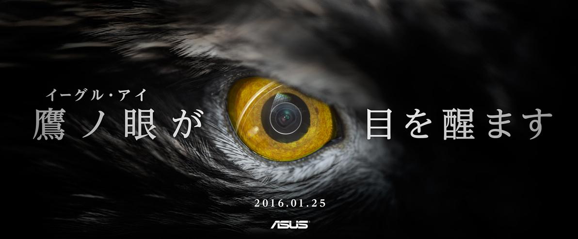 asus_20150118