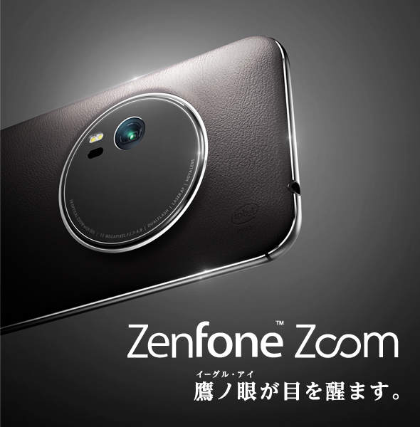 zenfone_zoom_20160125_1