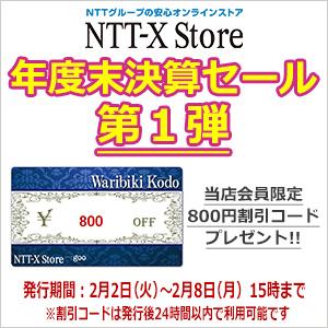 nttxstore_20160206