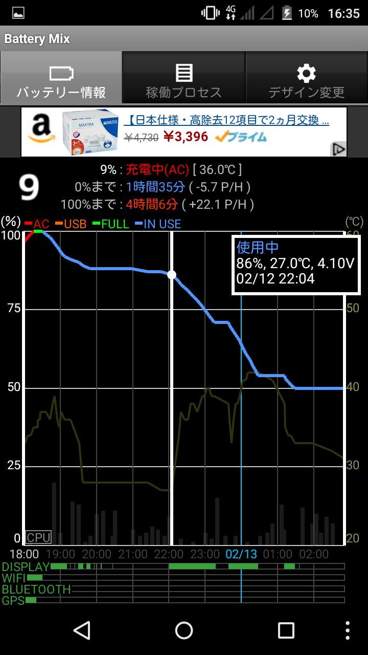 priori3s_battery_3