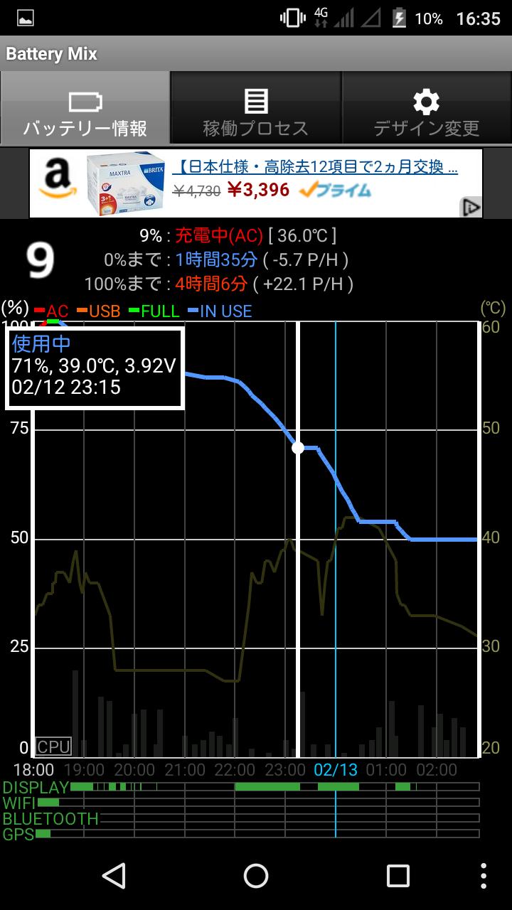 priori3s_battery_4