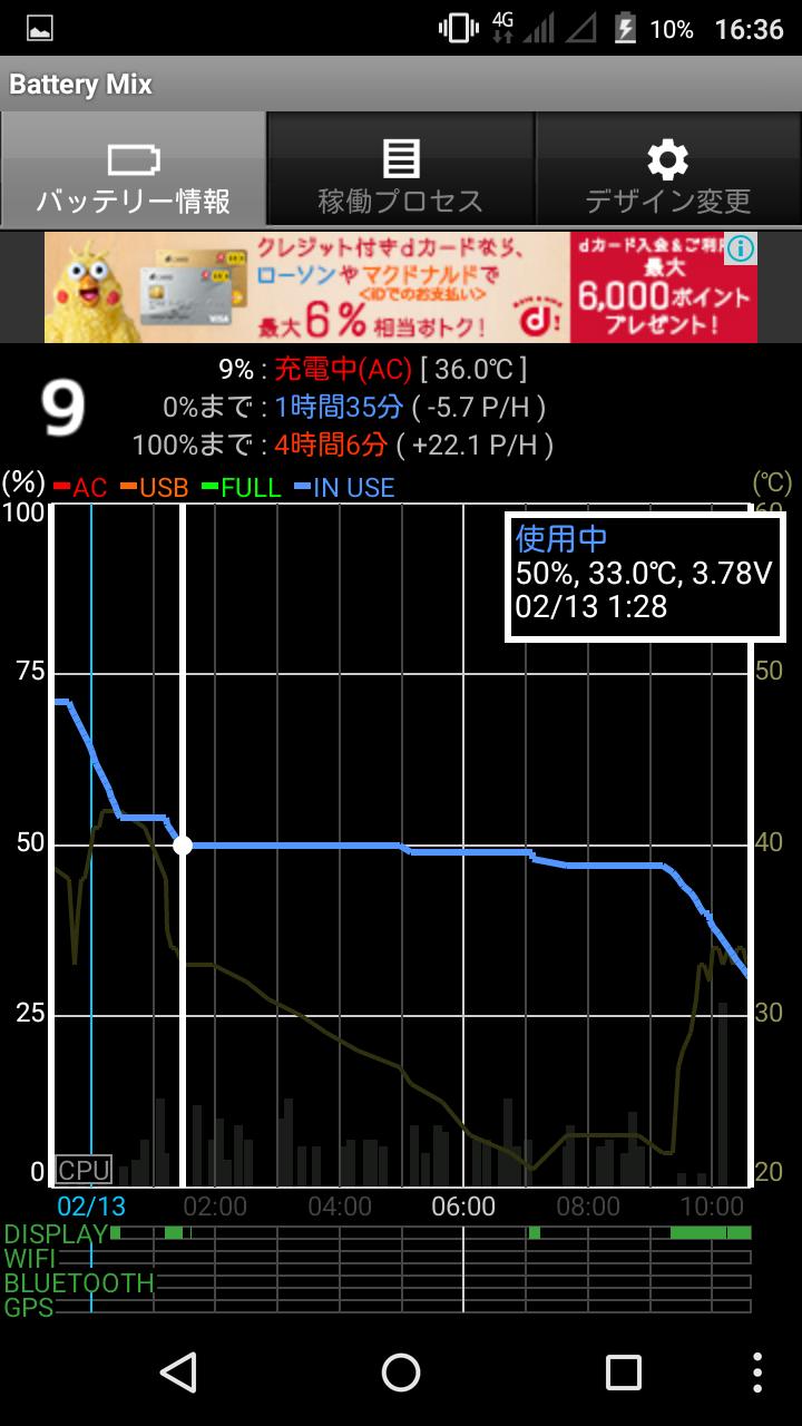 priori3s_battery_7