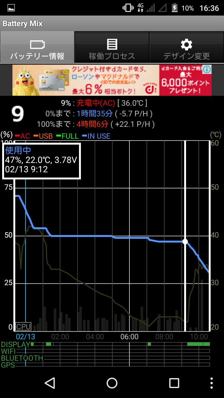 priori3s_battery_8