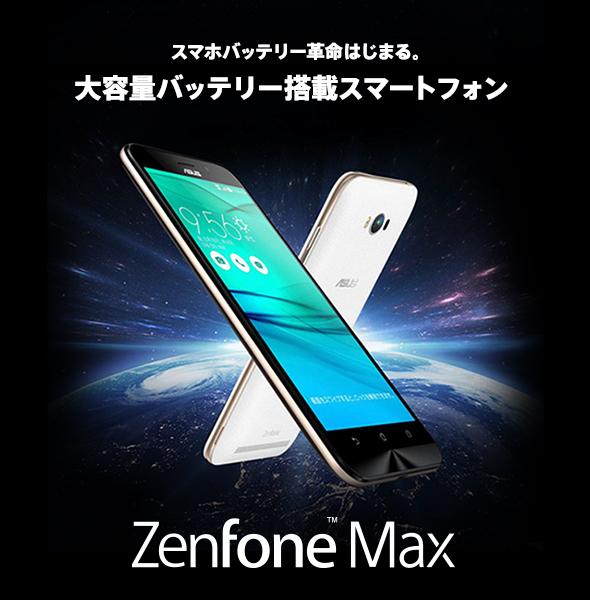 zenfone_max20160302