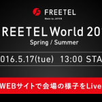 freetel_20160517_1